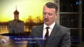 Смотреть онлайн Игорь Стрелков рассказал, что ждет Россию