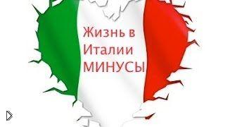 Смотреть онлайн Минусы для проживания русских в Италии