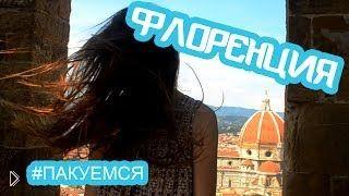 Флоренция: экскурсия по достопримечательностям - Видео онлайн