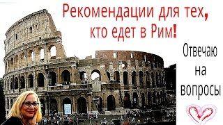 Самостоятельная туристическая поездка в Рим - Видео онлайн
