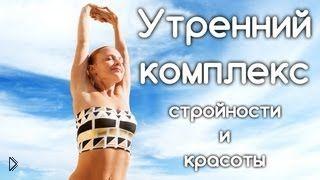 Смотреть онлайн Утренний комплекс хатха йоги для начинающих