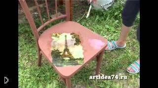 Смотреть онлайн Идеи для реставрации мебели: декупаж своими руками