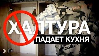 Как ровно повесить кухонный шкаф на стену - Видео онлайн