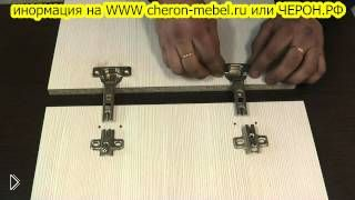 Как установить мебельные петли с шаблоном - Видео онлайн