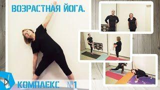 Смотреть онлайн Упражнения йоги начинающим: для пожилых людей