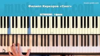 Смотреть онлайн Как играть на пианино песню «Снег» Киркорова