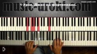 Смотреть онлайн Урок легкого джаза на фортепиано