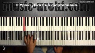Смотреть онлайн Урок джаза на фортепиано для начинающих