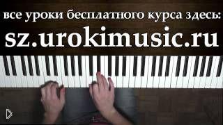 Смотреть онлайн Как играть короткое арпеджио на фортепиано