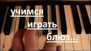 Смотреть онлайн Как играть блюз на фортепиано