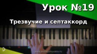 Смотреть онлайн Урок фортепиано: трезвучия и построение септаккордов