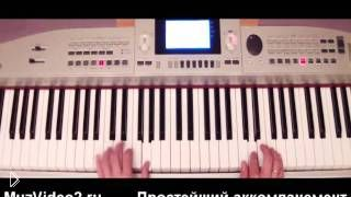 Как научиться аккомпанировать на пианино - Видео онлайн