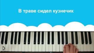 Смотреть онлайн Как сыграть «Кузнечика» на пианино начинающим