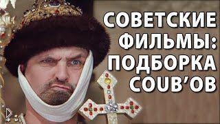 Смотреть онлайн Подборка: Смешные моменты советских фильмов