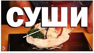 Смотреть онлайн Галилео: все о приготовлении роллов и суши