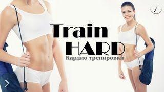 Домашняя кардио тренировка для похудения - Видео онлайн