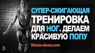 Смотреть онлайн Суперсжигающая тренировка ног с Юлией Богдан