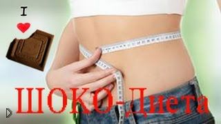 Смотреть онлайн Результат похудения на шоколадной диете