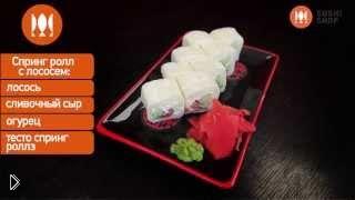 Смотреть онлайн Приготовление спринг роллов с огурцом и лососем