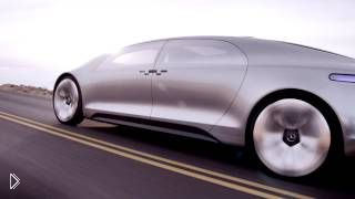 Смотреть онлайн Проект беспилотных автомобилей Mercedes-Benz F 015