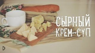 Смотреть онлайн Сырный суп с плавленным сыром, пармезаном и картофелем