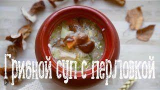 Смотреть онлайн Как готовить суп с перловкой и грибами