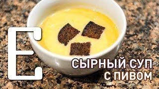 Рецепт приготовления пивного супа с сыром - Видео онлайн