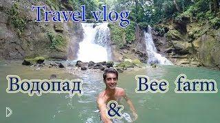 Отзыв о пчелиной ферме и водопаде на Филиппинах - Видео онлайн
