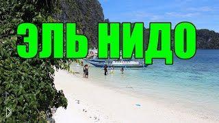 Тур по красивейшим местам острова Палаван, Эль Нидо - Видео онлайн