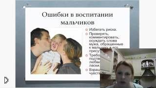 Частые ошибки в воспитании девочек и мальчиков - Видео онлайн