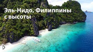 Смотреть онлайн Острова Эль Нидо: Филиппины с высоты птичьего полета