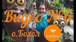 Смотреть онлайн Развлечения острова Бохол на Филиппинах