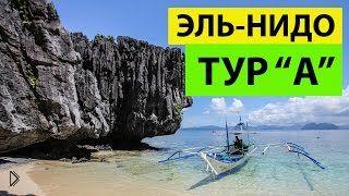 Смотреть онлайн Краткий обзор тура по островам Эль-Нидо