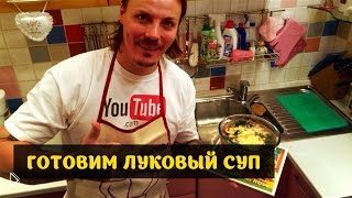 Смотреть онлайн Рецепт лукового супа по-французски