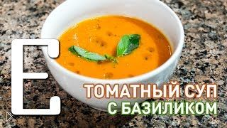 Смотреть онлайн Рецепт вкусного томатного супа
