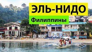 Деревня Эль-Нидо, Филиппинские острова - Видео онлайн