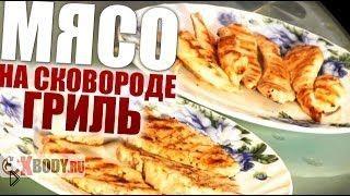 Как жарить мясо на сковороде гриль - Видео онлайн