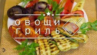 Смотреть онлайн Готовим по рецепту овощи на сковороде гриль
