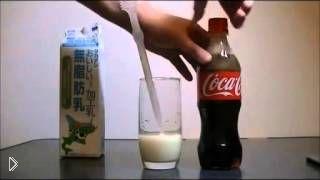 Смотреть онлайн Что будет если смешать молоко и Кока-колу