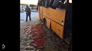 Смотреть онлайн Тела убитых после обстрела маршрутки в Волновахе