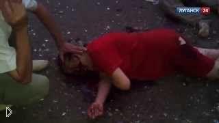 Смотреть онлайн Страшные кадры погибших в луганском дворе людей