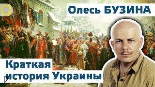 Смотреть онлайн Олесь Бузина кратко про настоящую историю Украины
