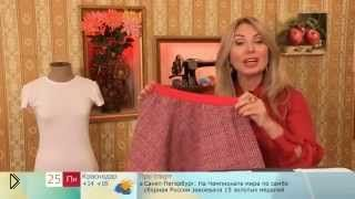 Смотреть онлайн Шьем самостоятельно юбку из теплого материала