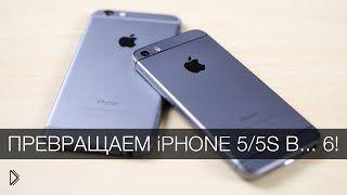 Смотреть онлайн Корпус iPhone 6 для iPhone 5/5S