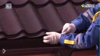 Смотреть онлайн Покрытие крыши металлочерепицей своими руками
