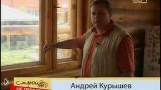 Смотреть онлайн Особенности строительства деревянного дома