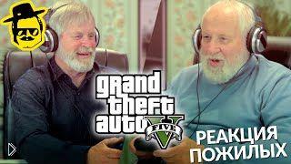 Смотреть онлайн Пожилые люди впервые играют в GTA 5