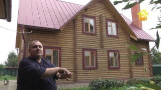 Строительство дома из оцилиндрованного бревна - Видео онлайн