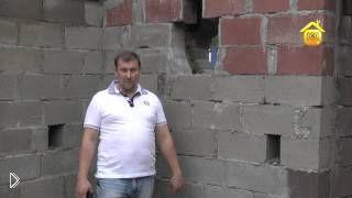 Смотреть онлайн Отзыв про строительство дома из блоков керамзита