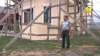 Смотреть онлайн Технология строительства дома из арболита